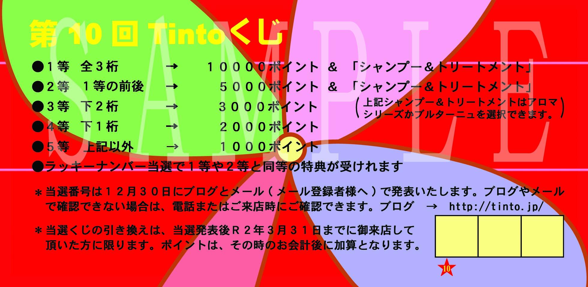 今年は第10回!Tintoくじ~♪